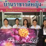 Inner Peace Club Visits Home for People with Disabilities