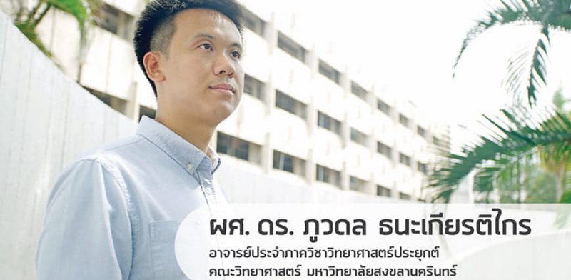 """MUIC Biomedical Science Alumnus Receives """"Young Scientist Award 2019"""""""