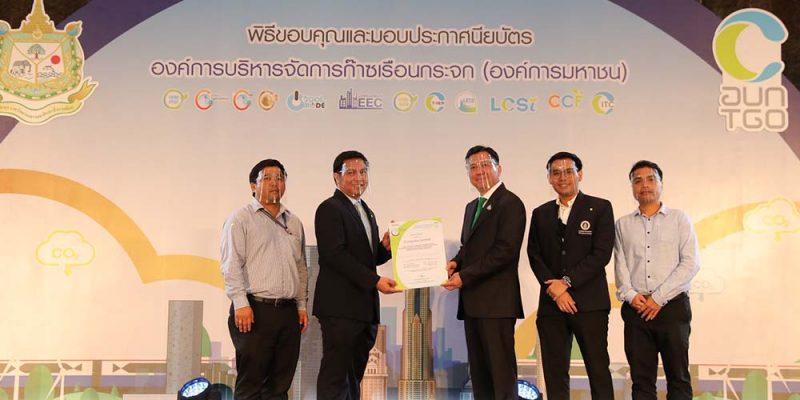 MUIC Receives Organization Carbon Footprint Assessment Award
