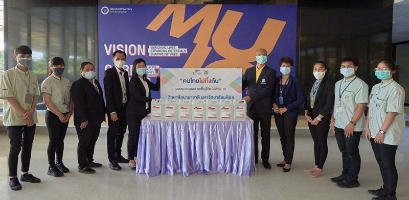 MUIC Receives Alcohol Gel Donation from CP All
